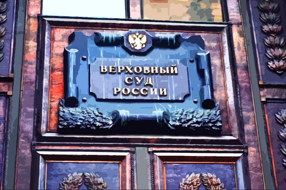 ВС РФ МОТИВИРОВАЛ ПОСТАНОВЛЕНИЕ ПО САЙТУ BITCOININFO.RU